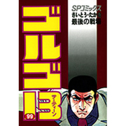ゴルゴ13 99-最後の戦場(SPコミックス) [コミック]