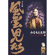 風雲児たち 8 ワイド版(SPコミックス) [コミック]