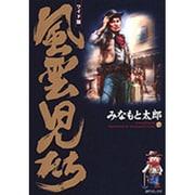 風雲児たち 17 ワイド版(SPコミックス) [コミック]