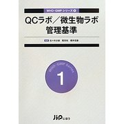 QCラボ/微生物ラボ管理基準(WHO-GMPシリーズ〈1〉) [単行本]