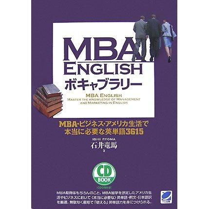 MBA ENGLISHボキャブラリー―MBA・ビジネス・アメリカ生活で本当に必要な英単語3615 [単行本]