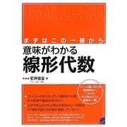 まずはこの一冊から 意味がわかる線形代数 [単行本]