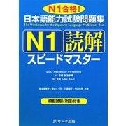 日本語能力試験問題集 N1読解スピードマスター [単行本]