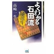 よくわかる石田流(マイナビ将棋BOOKS) [単行本]