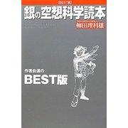 銀の空想科学読本 [単行本]