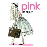 pink [単行本]
