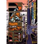 ゴルゴ13 149(SPコミックス) [コミック]
