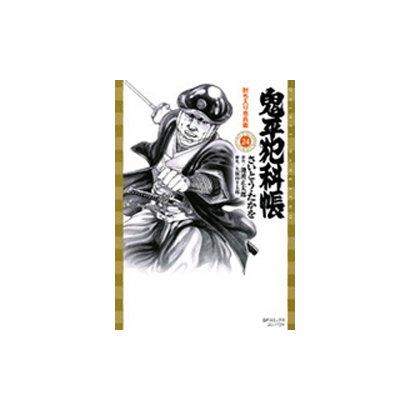 鬼平犯科帳 24(SPコミックス) [コミック]