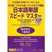 日本語能力試験N4・N5に出るタイ語・ベトナム語・インドネシア語版日本語単語スピードマスターBASIC1800 [単行本]