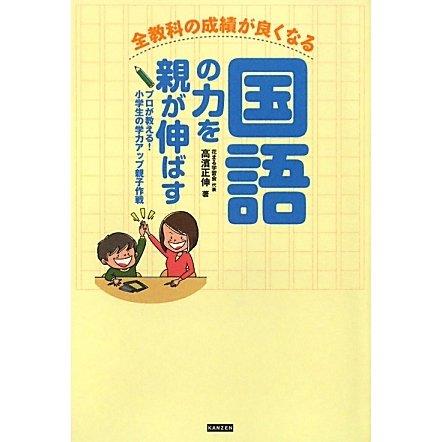 全教科の成績が良くなる国語の力を親が伸ばす―プロが教える!小学生の学力アップ親子作戦 [単行本]