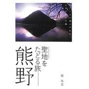 聖地(スピリチュアル・スポット)をたどる旅 熊野―いにしえの神々が住む、よみがえりの郷 [単行本]