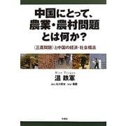 """中国にとって、農業・農村問題とは何か?―""""三農問題""""と中国の経済・社会構造 [単行本]"""