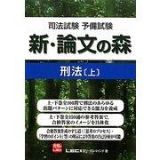 司法試験予備試験 新・論文の森 刑法〈上〉 [全集叢書]