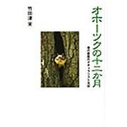 オホーツクの十二か月―森の獣医のナチュラリスト日記 [単行本]