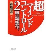 超マインドコントロール〈2〉日本人だけが知らない!日本と日本人の凄さ! [単行本]