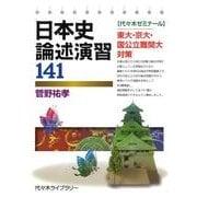日本史論述演習141 [単行本]