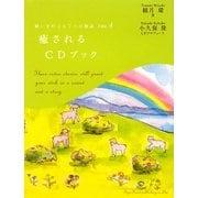 癒されるCDブック―願いを叶える7つの物語〈VOL.4〉 [単行本]