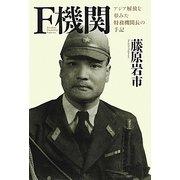 F機関―アジア解放を夢みた特務機関長の手記 [単行本]