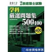 2級建築士試験学科厳選問題集500+100〈平成24年度版〉 [単行本]