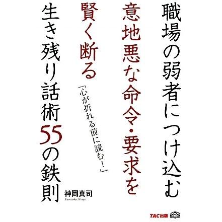 ヨドバシ.com - 職場の弱者につ...