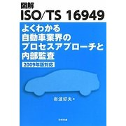 図解ISO/TS16949よくわかる自動車業界のプロセスアプローチと内部監査―2009年版対応 [単行本]
