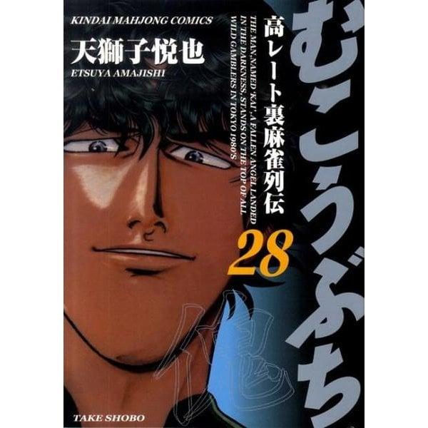 むこうぶち 28(近代麻雀コミックス) [コミック]