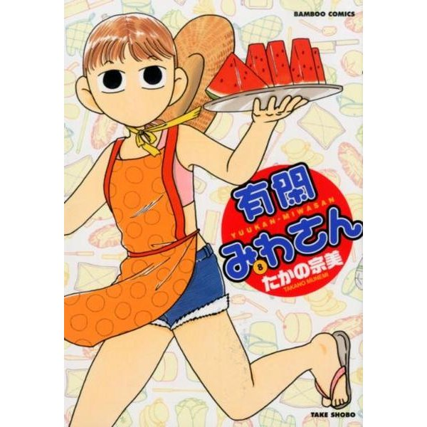 有閑みわさん 8(バンブー・コミックス) [コミック]