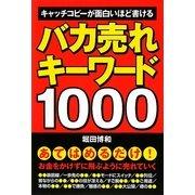バカ売れキーワード1000―キャッチコピーが面白いほど書ける [単行本]