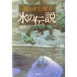 龍のすむ家〈2〉氷の伝説 [単行本]