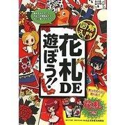 図解入門 花札DE遊ぼう!!―たくさんのマンガで学べる!! [単行本]