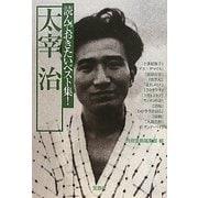 読んでおきたいベスト集!太宰治(宝島社文庫) [文庫]