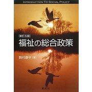 福祉の総合政策 新訂五版 [単行本]