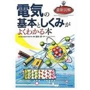 最新図解 電気の基本としくみがよくわかる本 [単行本]