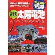 史上最強カラー図解 プロが教える太陽電池のすべてがわかる本 [単行本]
