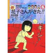 学校のコワイうわさ 新 花子さんがきた!!〈6〉(バンブー・キッズ・シリーズ) [新書]