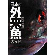 日本の外来魚ガイド [単行本]