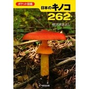 日本のキノコ262(ポケット図鑑) [図鑑]