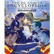 DCキャラクター大事典 [単行本]