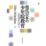 現代日本の少年院教育―質的調査を通して [単行本]