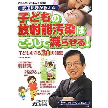 武田邦彦が教える子どもの放射能汚染はこうして減らせる! [単行本]