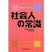 社会人の常識―仕事のハンドブック [単行本]