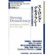 ストロング・デモクラシー―新時代のための参加政治 [単行本]