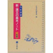 新・漢文の基本ノート 句形演習 [全集叢書]