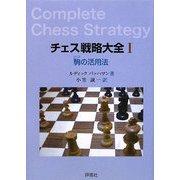 チェス戦略大全〈1〉駒(ピス)の活用法 [単行本]