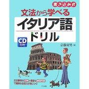 CD付き 文法から学べるイタリア語ドリル [単行本]