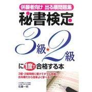 併願者向け出る順問題集 秘書検定3級・2級に一度で合格する本 [単行本]