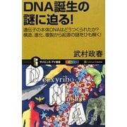DNA誕生の謎に迫る!―遺伝子の本体DNAはどうつくられたか?構造、進化、複製から起源の謎をひも解く!(サイエンス・アイ新書) [新書]