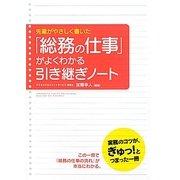 「総務の仕事」がよくわかる引き継ぎノート―先輩がやさしく書いた [単行本]