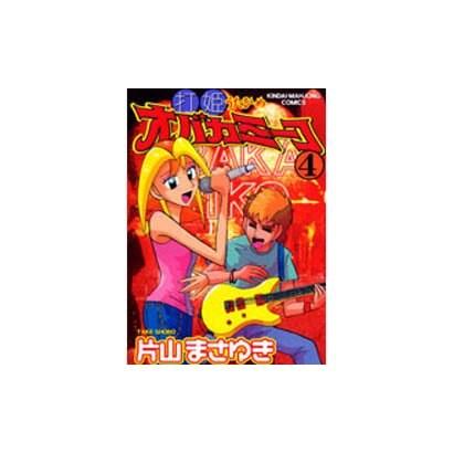 打姫オバカミーコ 4(近代麻雀コミックス) [コミック]