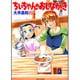 ちぃちゃんのおしながき 2(バンブー・コミックス) [コミック]